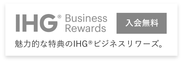 IHG Business Rewards バナー