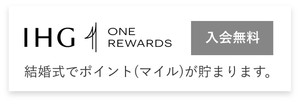 IHG Rewards Club バナー