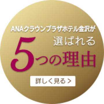 ANAクラウンプラザホテル金沢が選ばれる5つの理由